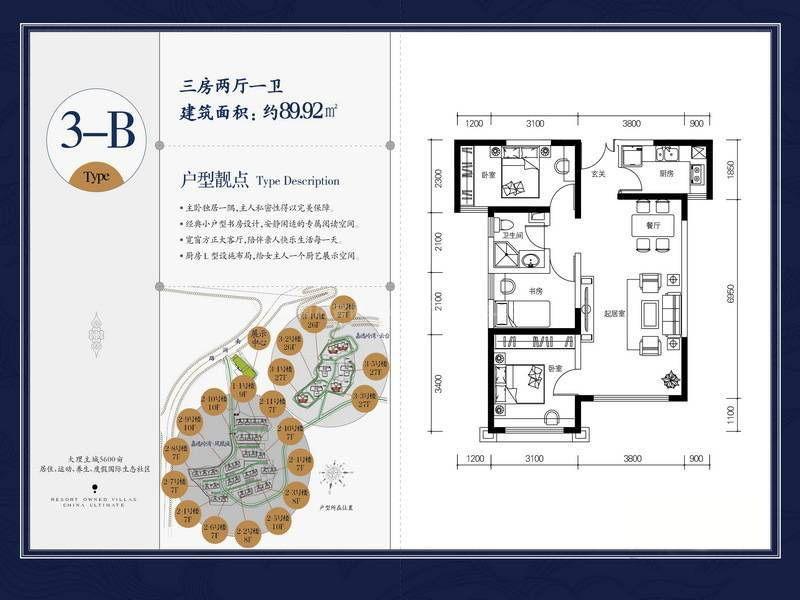 3-B户型 3室2厅1卫 建筑面积:90㎡