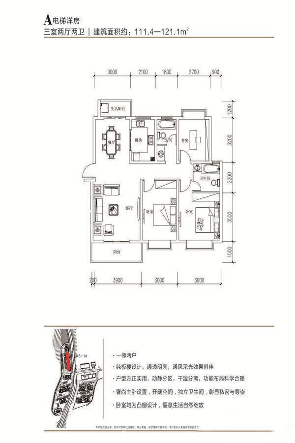 洱谷二期A户型 3室2厅2卫 建筑面积:114㎡