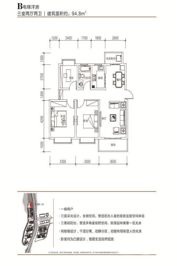 洱谷二期B户型 3室2厅2卫 建筑面积:95㎡