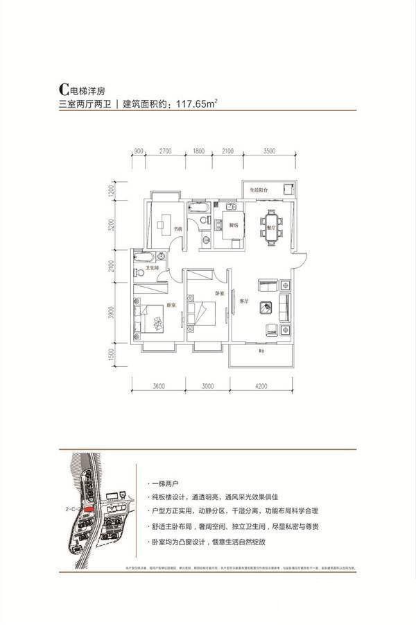 洱谷二期C户型 3室2厅2卫 建筑面积:118㎡