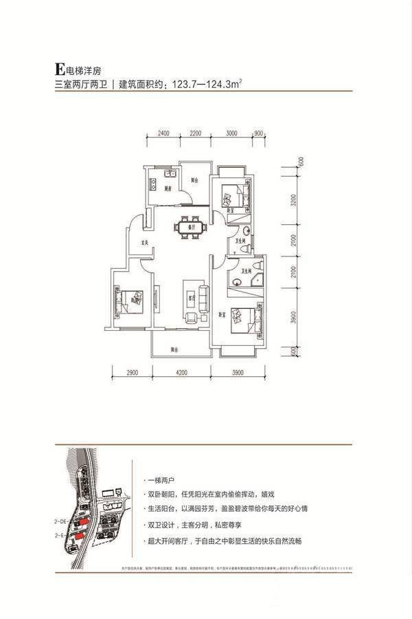 洱谷二期E户型 3室2厅2卫 建筑面积:124㎡