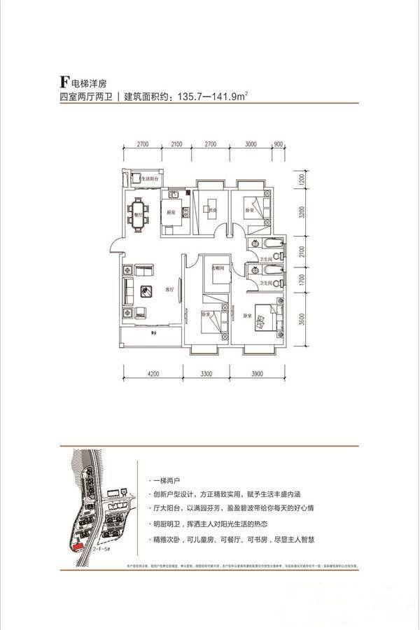 洱谷二期F户型 3室2厅2卫 建筑面积:136㎡