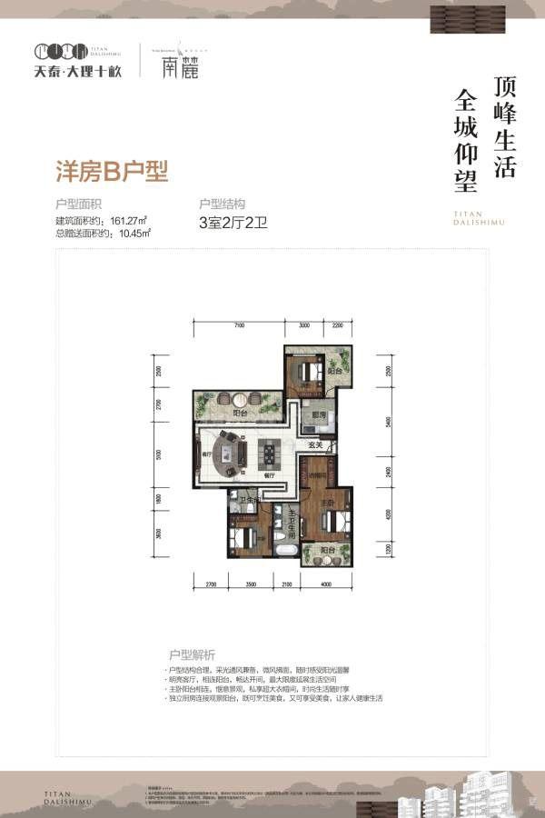 南麓二期洋房B户型 3室1厅2卫 建筑面积:161㎡