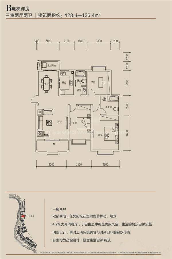 畔岛二期B户型 3室2厅2卫 建筑面积:128㎡