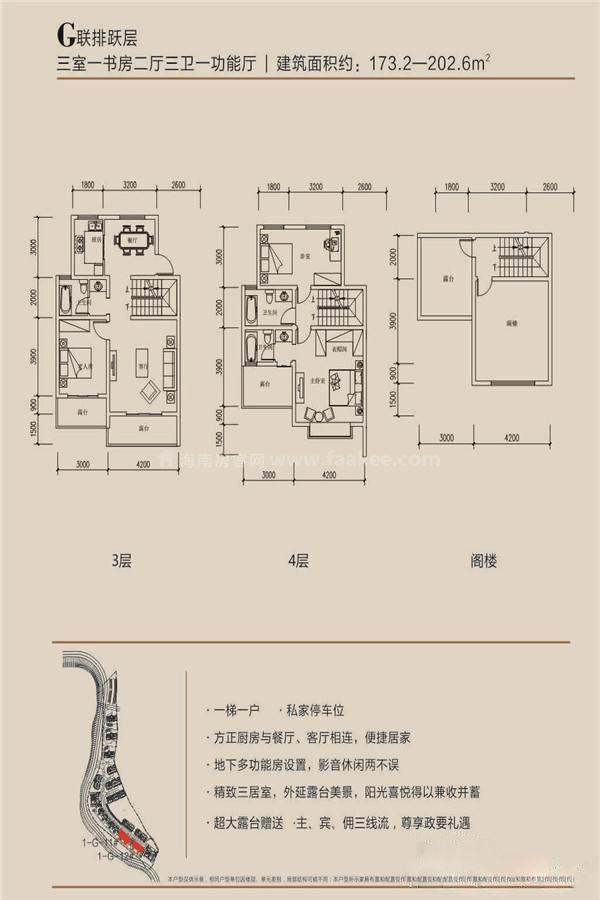 畔岛二期G户型 3室2厅3卫 建筑面积:173㎡