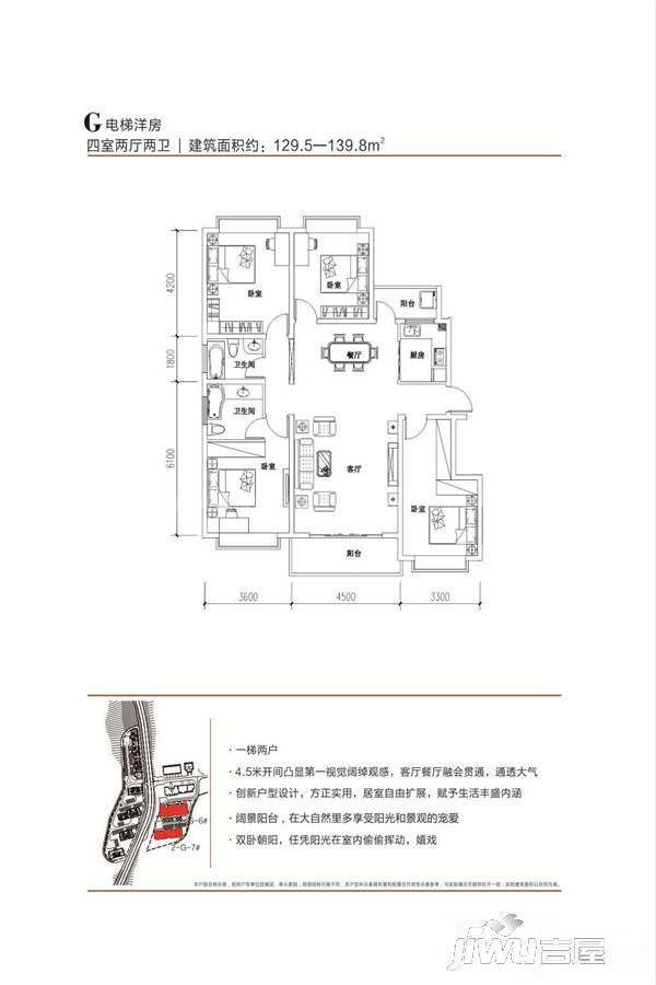 洱谷二期G户型 4室2厅2卫 建筑面积:130㎡