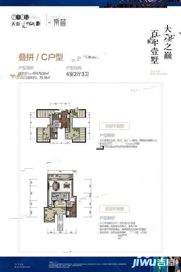 叠拼C 4室2厅3卫 建筑面积:180㎡