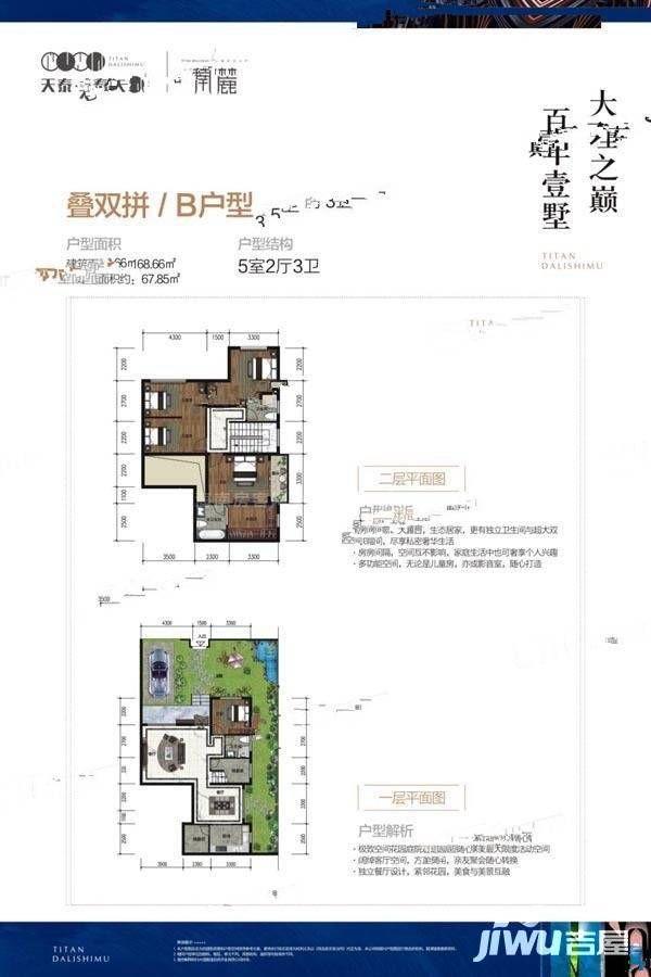 叠双拼B 5室2厅3卫 建筑面积:169㎡