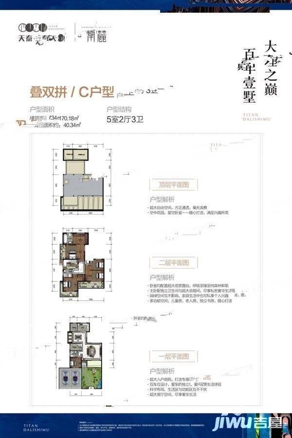 叠双拼C 5室2厅3卫 建筑面积:170㎡