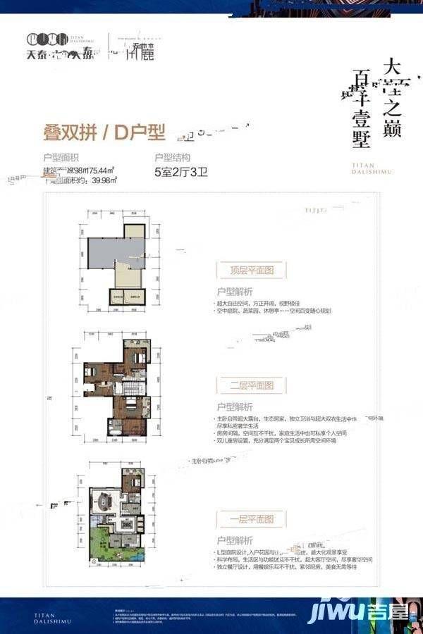 叠双拼D 5室2厅3卫 建筑面积:175㎡