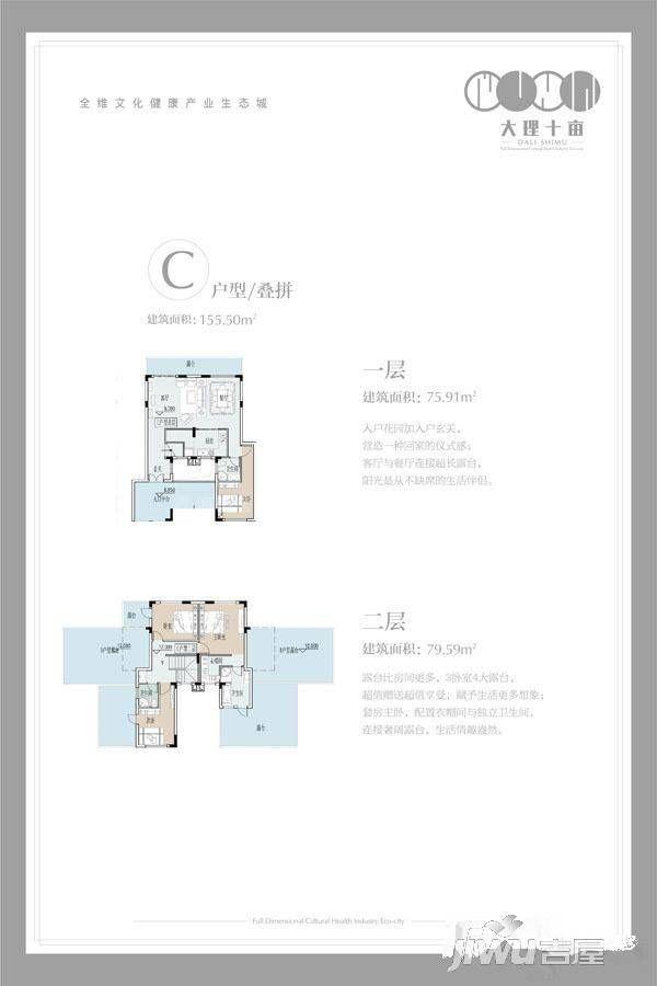 南麓二期C户型叠拼 4室2厅3卫 建筑面积:156㎡