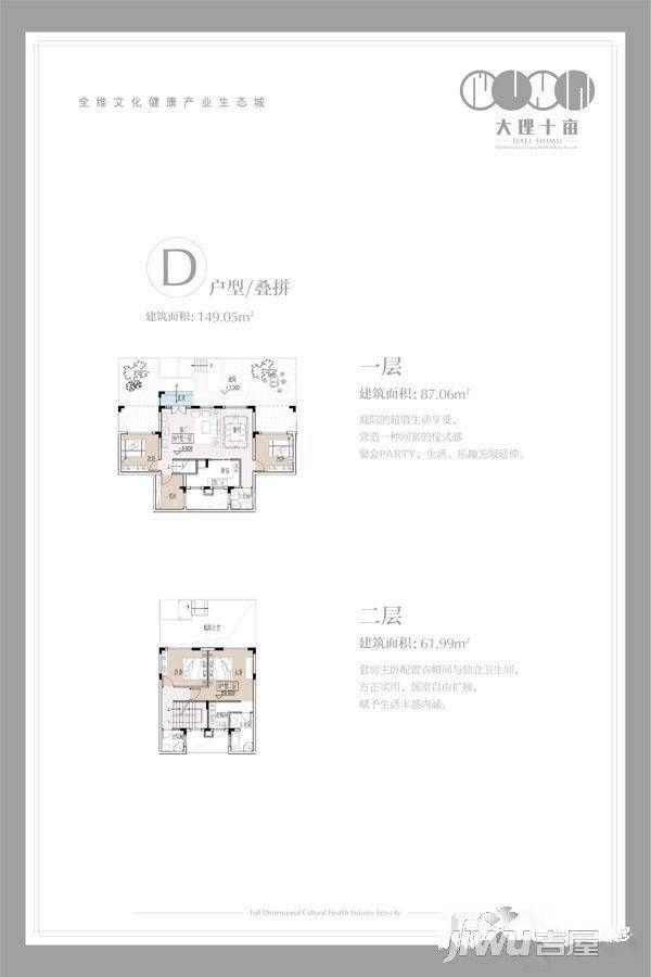 南麓二期D户型叠拼 5室2厅3卫 建筑面积:149㎡