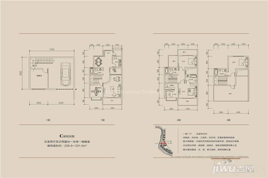 畔岛二期C户型 4室3厅4卫 建筑面积:229㎡
