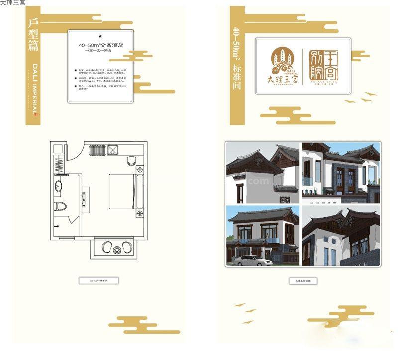 公寓酒店户型 1室1卫 建筑面积:40㎡
