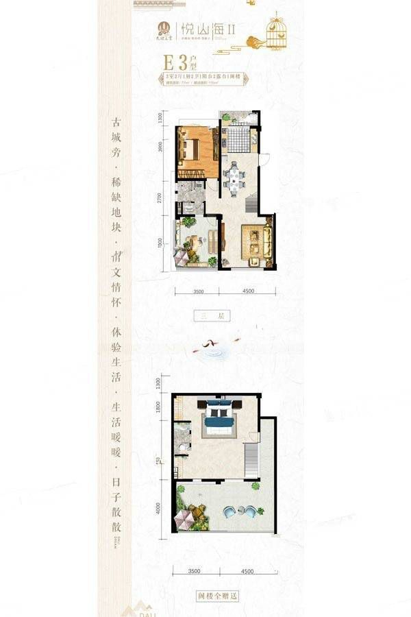 王宫E3新户型 3室2厅2卫 建筑面积:77㎡
