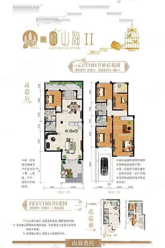 王宫E1新户型 5室2厅4卫 建筑面积:218㎡