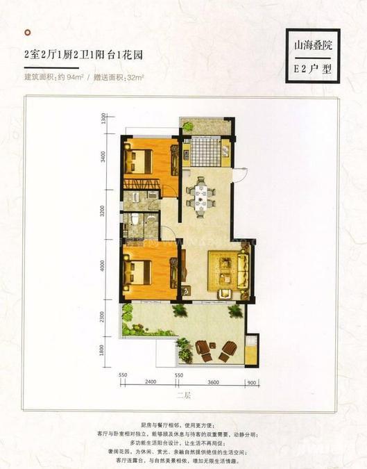 E2户型 2室2厅1厨2卫1阳台1花园 建筑面积:94㎡