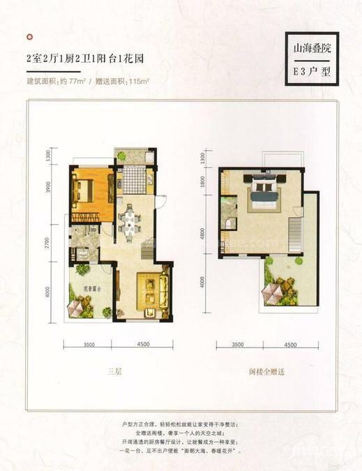 E3户型 2室2厅1厨2卫1阳台1花园 建筑面积:77㎡