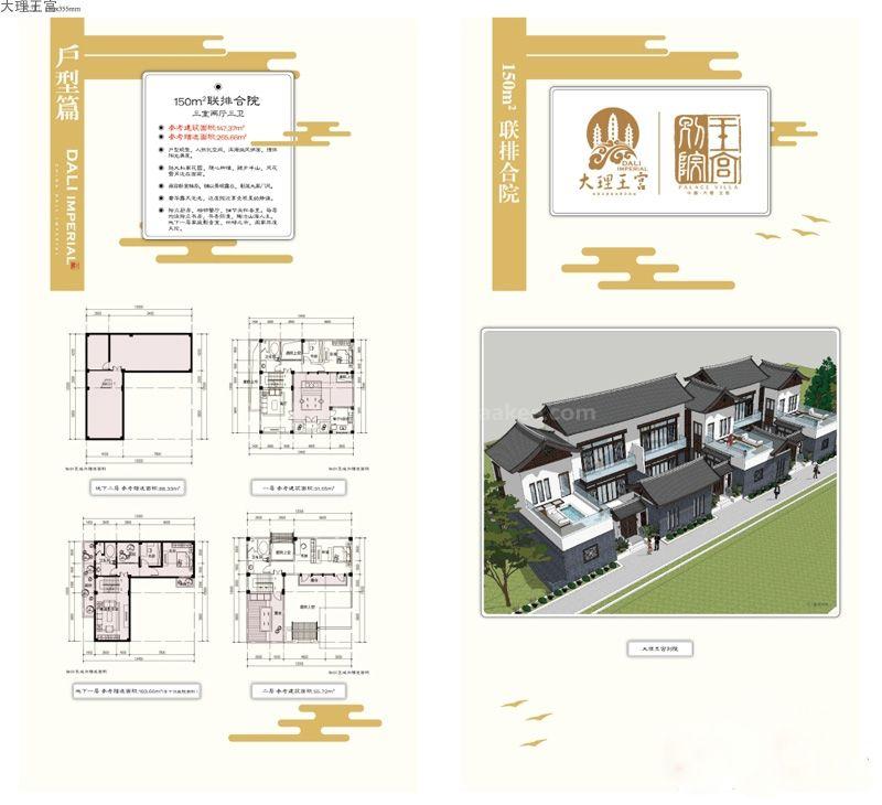 大理王宫联排合院户型 3室2厅3卫  建筑面积:150㎡