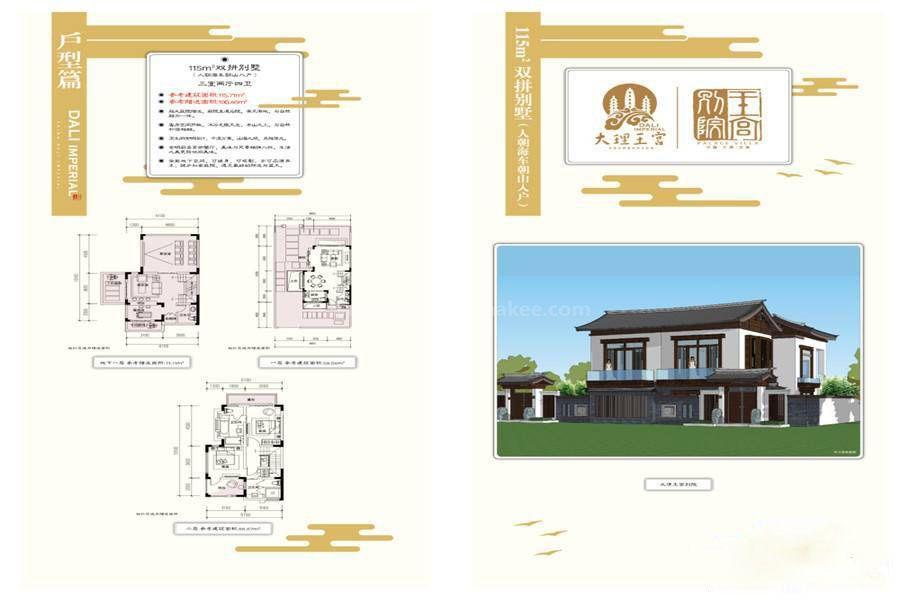 大理王宫双拼A户型 3室2厅4卫  建筑面积:115㎡