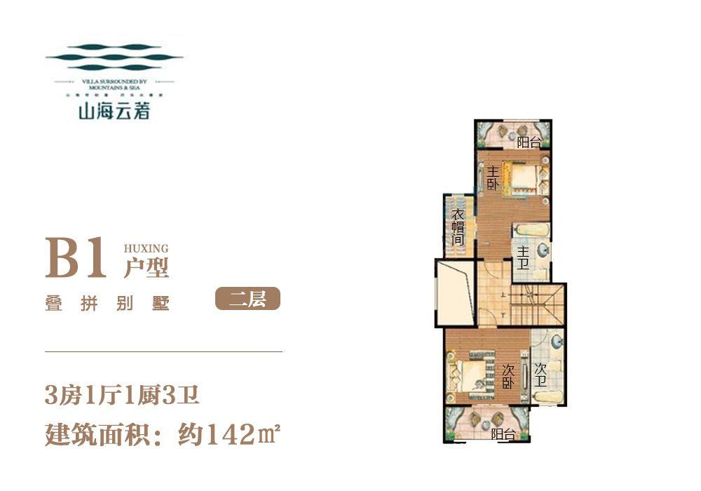 叠拼别墅B1户型 二层 3房1厅1厨3卫 建面约142㎡