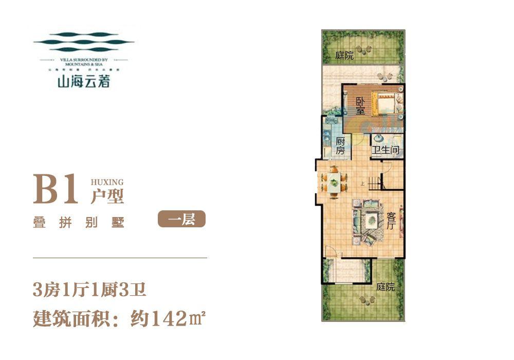 叠拼别墅B1户型 一层 3房1厅1厨3卫 建面约142㎡