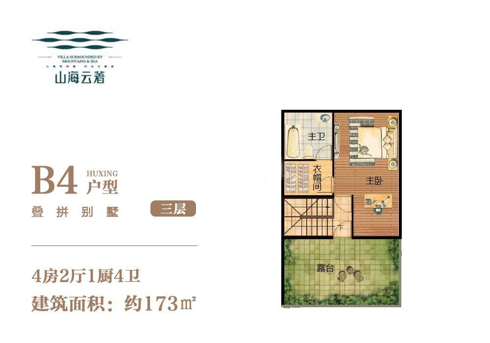 叠拼别墅B4户型 三层 4房2厅1厨4卫 建面约173㎡