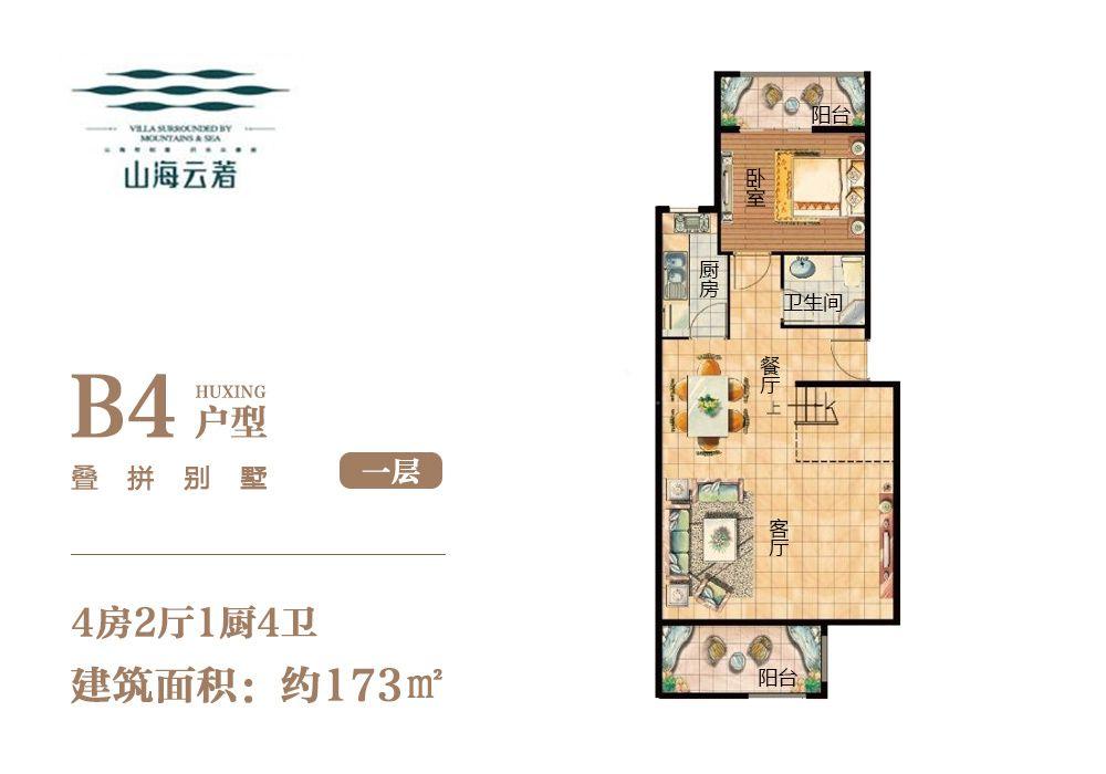 叠拼别墅B4户型 一层 4房2厅1厨4卫 建面约173㎡