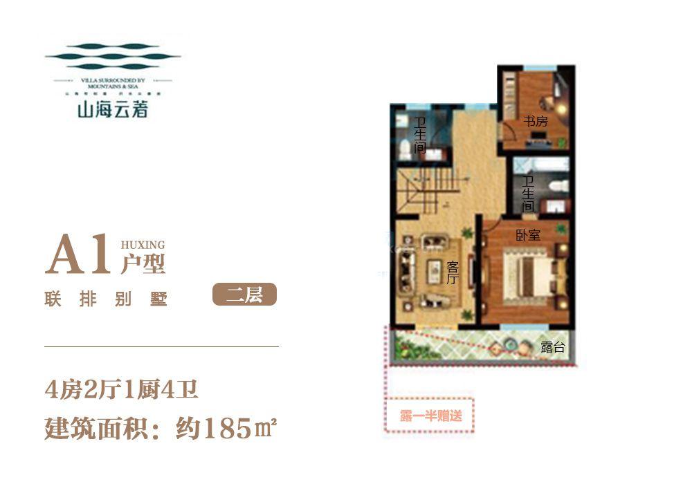 联排别墅A1户型 二层 4房2厅1厨4卫 建面约185㎡