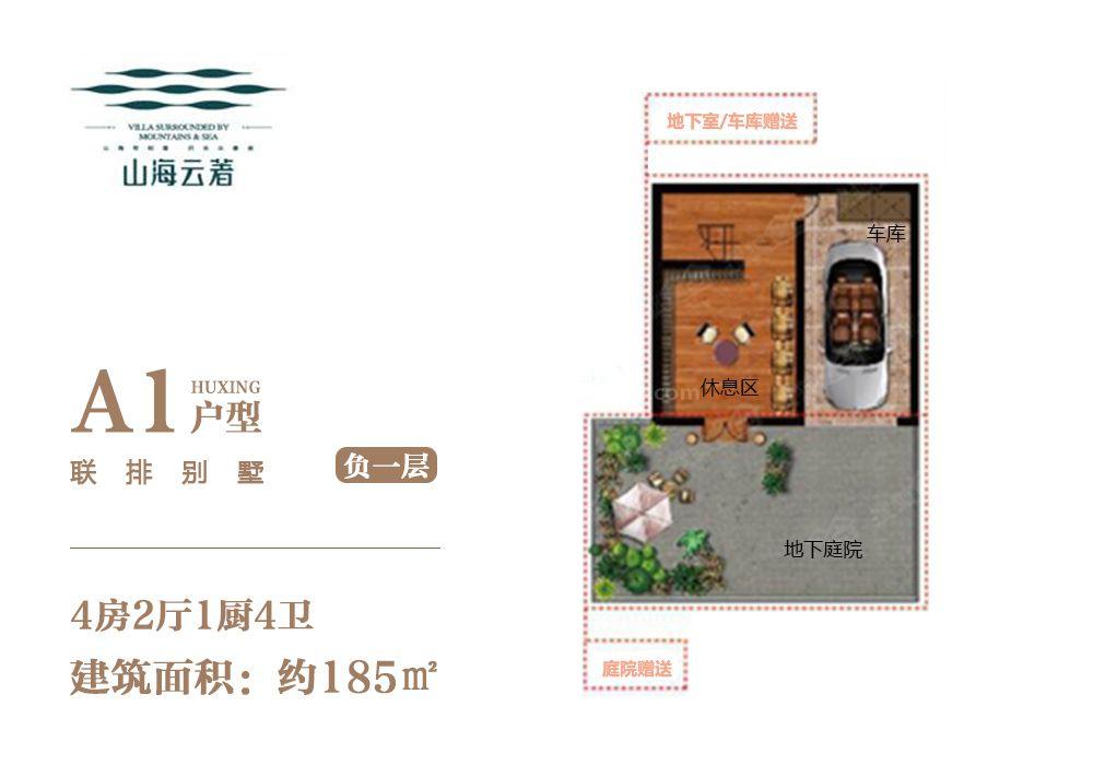 联排别墅A1户型 负一层 4房2厅1厨4卫 建面约185㎡