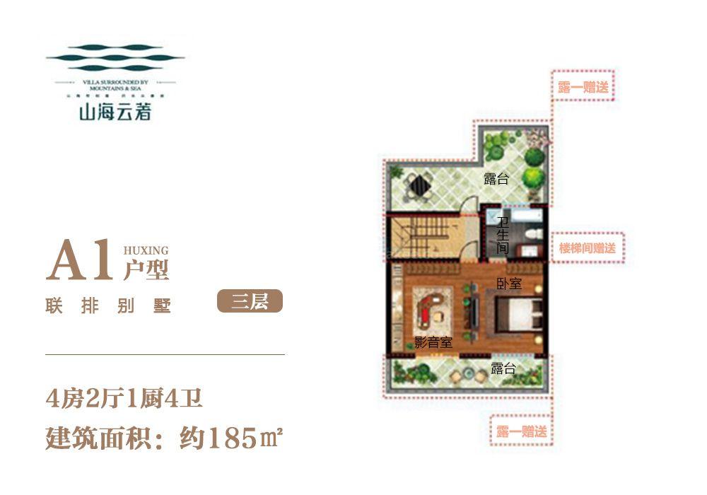 联排别墅A1户型 三层 4房2厅1厨4卫 建面约185㎡
