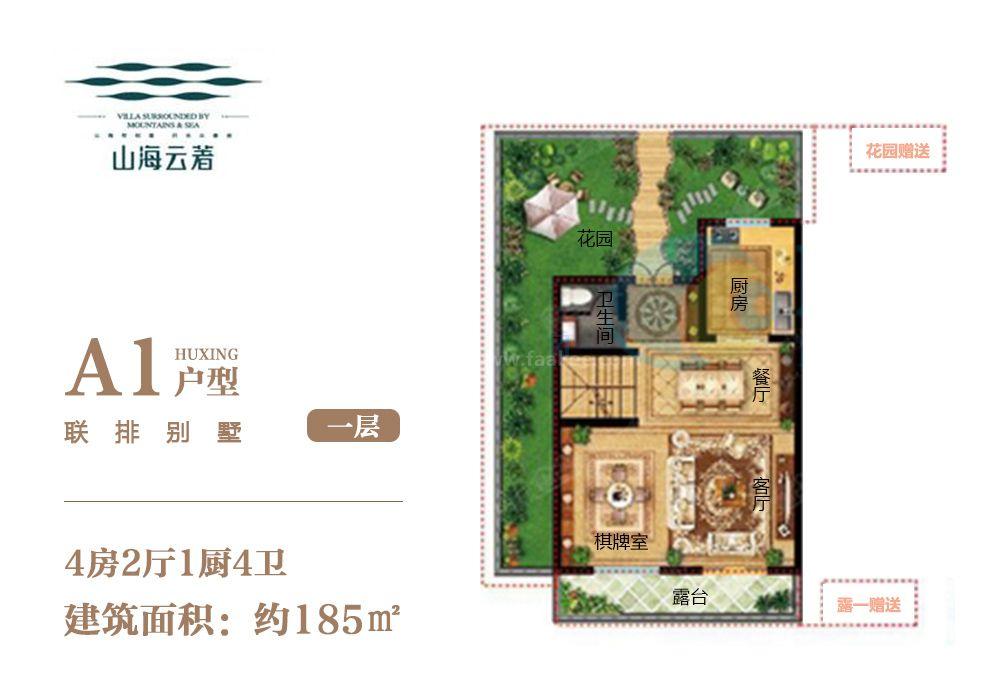 联排别墅A1户型 一层 4房2厅1厨4卫 建面约185㎡
