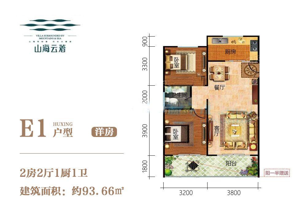 洋房E1户型 2房2厅1厨1卫 建面约93.66㎡