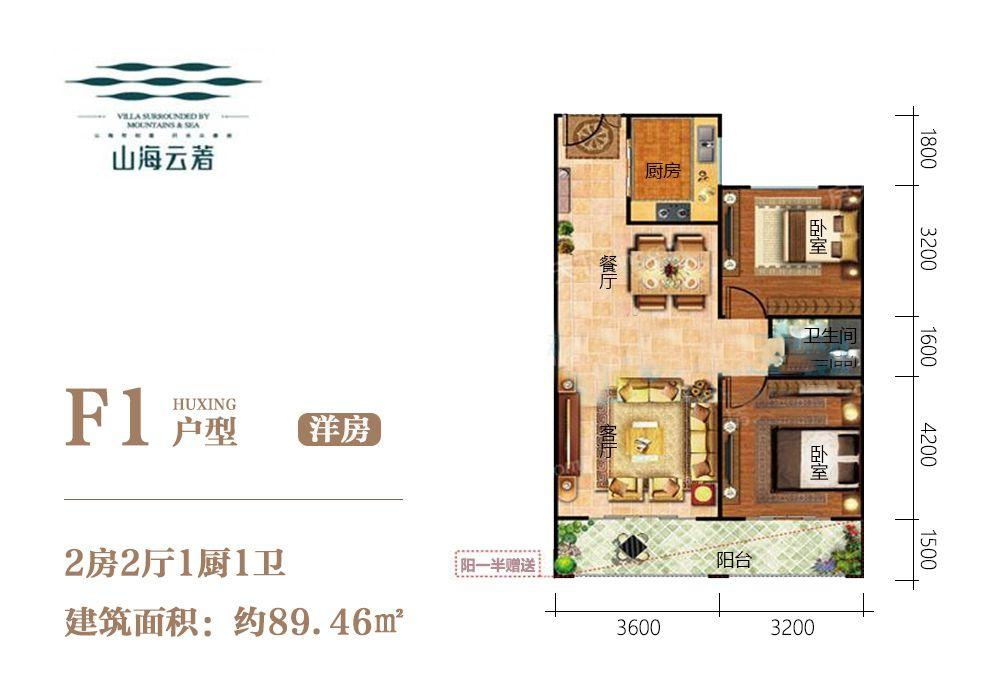 洋房F1户型 2房2厅1厨1卫 建面约89.46㎡