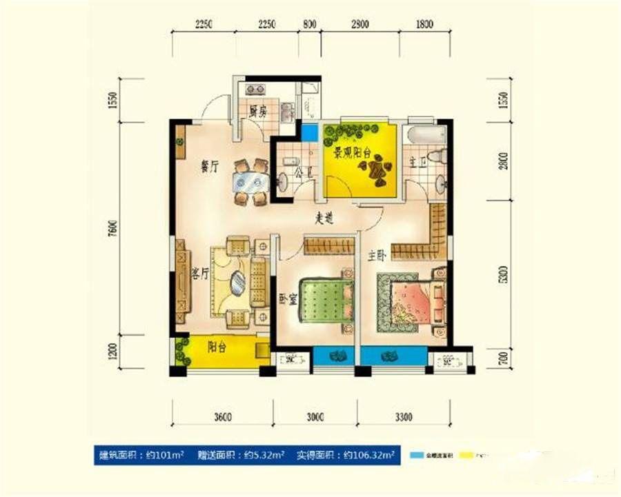 7#B户型 2室2厅2卫 建筑面积:101平米