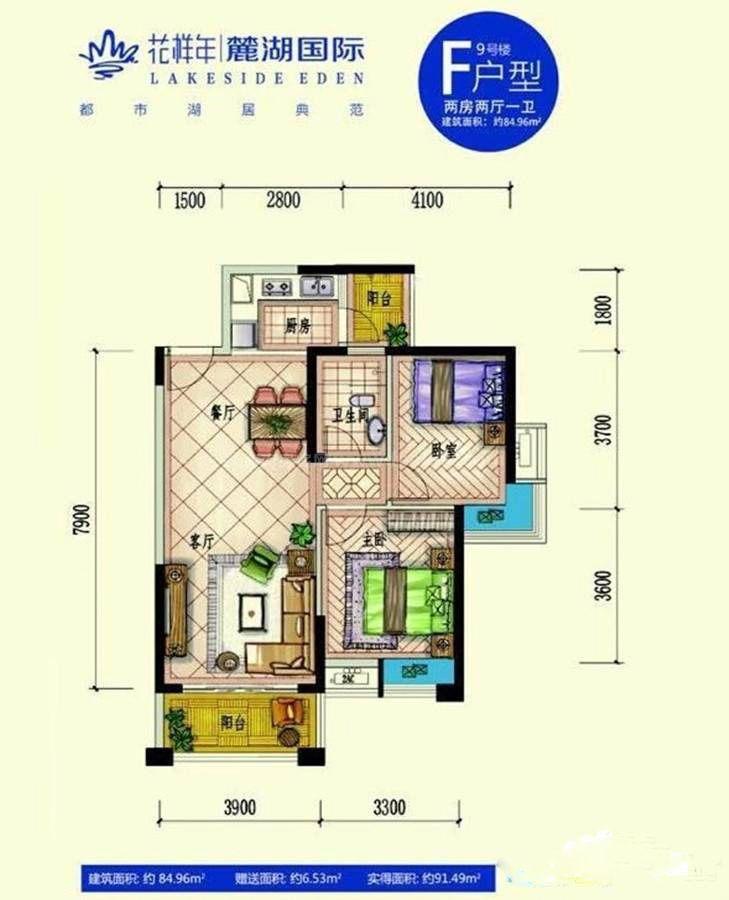 9#F户型 2室2厅2卫 建筑面积:85平米