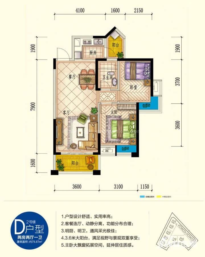 剑桥郡2号楼D户型 2室2厅1卫 建筑面积:80平米