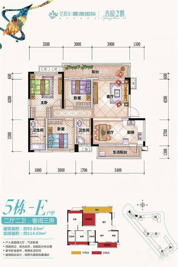 5#-E户型 3室2厅2卫 建筑面积:63平米