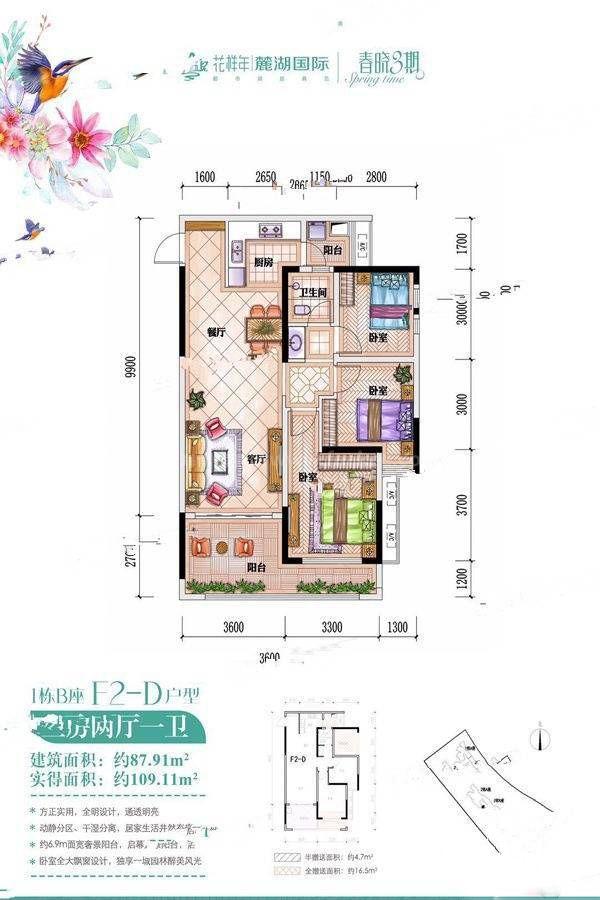 F1#B座F2-D户型 3室2厅1卫 建筑面积:88平米