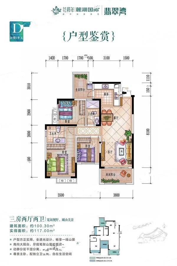 I2#1单元D户型 3室2厅2卫 建筑面积:100平米