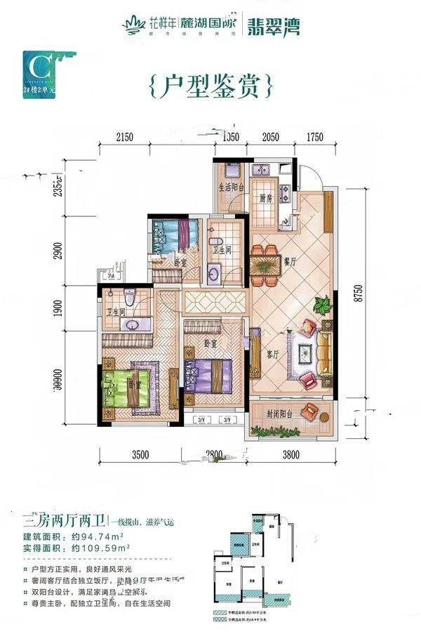 I2#2单元C户型 3室2厅2卫 建筑面积:95平米