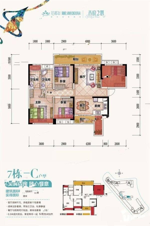7#C户型 4室2厅2卫 建筑面积:114平米