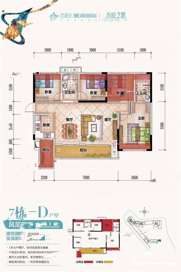7#D户型 4室2厅2卫 建筑面积:116平米