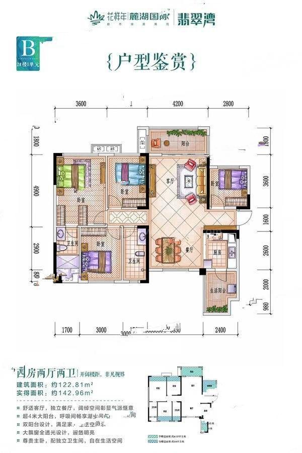 I2#1单元B户型 4室2厅2卫 建筑面积:123平米