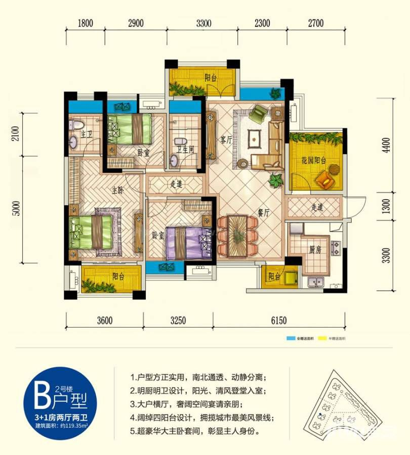 花样年麓湖国际社区户型图 剑桥郡2号楼B户型 4室2厅2卫 建筑面积:119平米