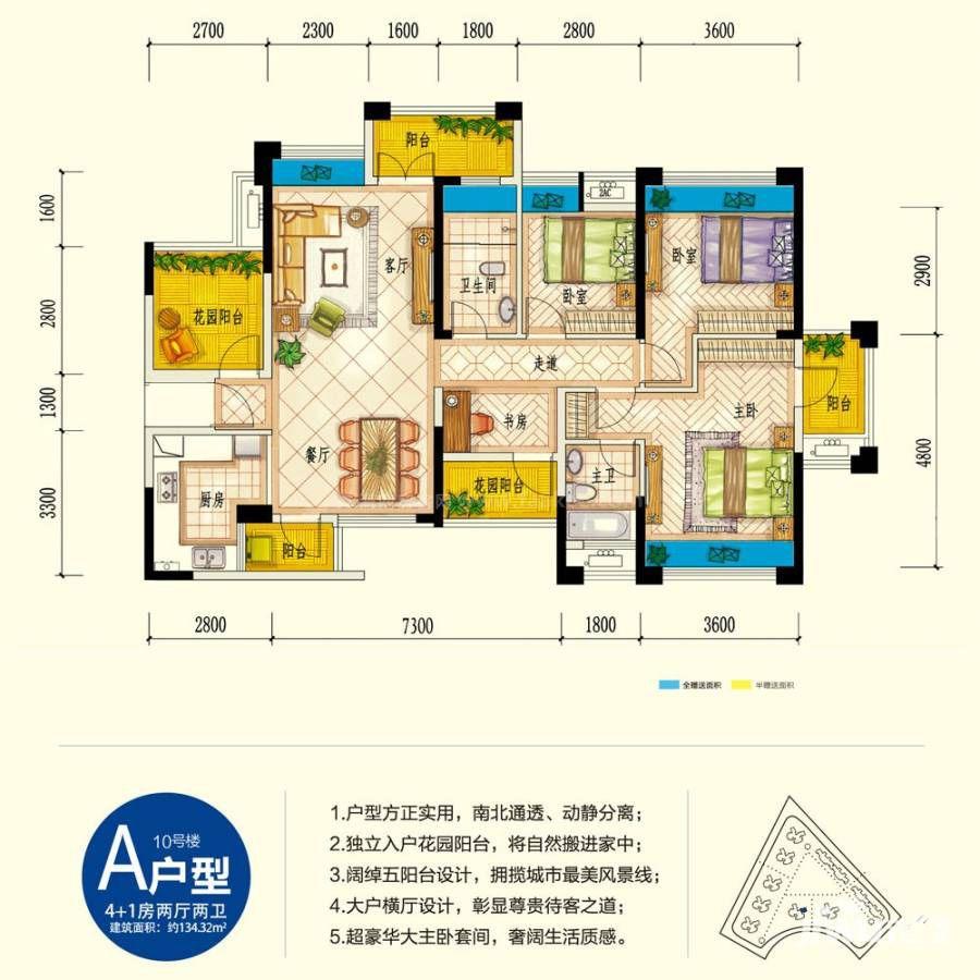 花样年麓湖国际社区户型图 剑桥郡10号楼A户型 5室2厅2卫 建筑面积:134平米