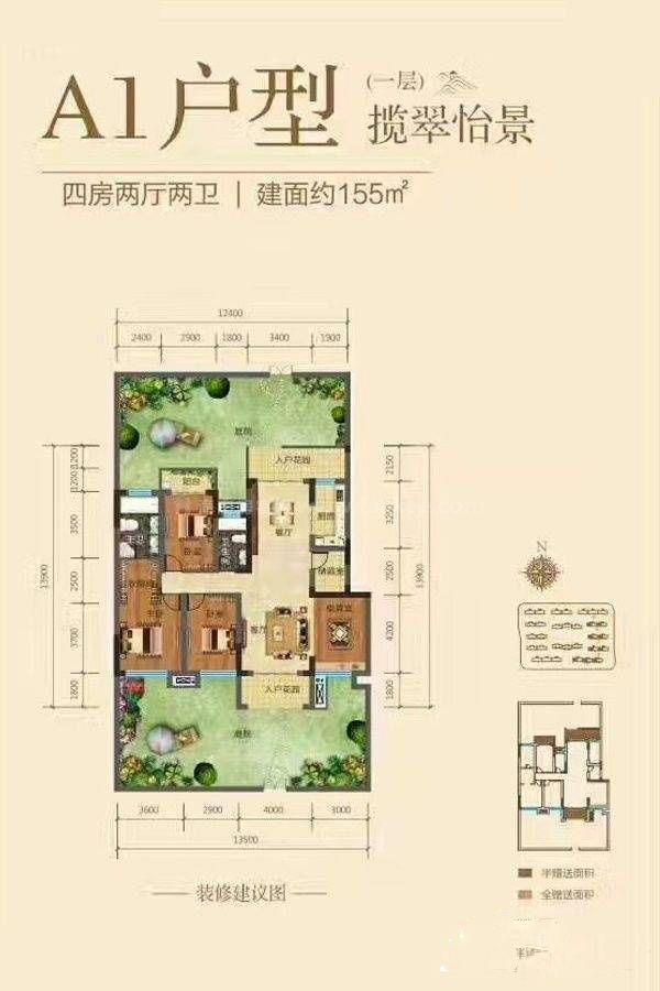洋房A1户型 4室2厅2卫 建筑面积:155平米