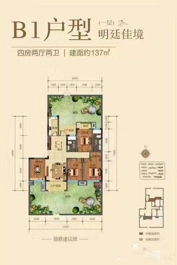 洋房B1户型 4室2厅2卫 建筑面积:137平米