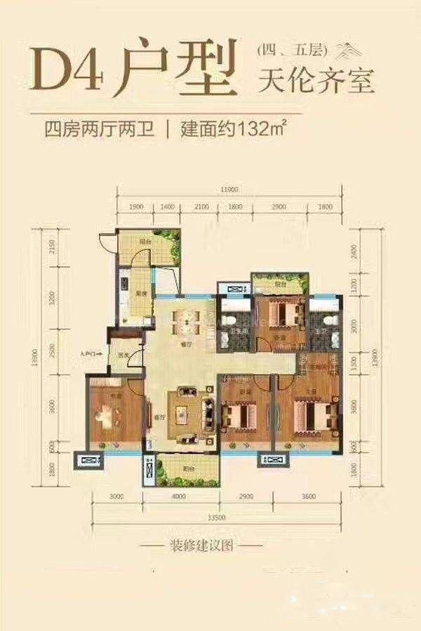 洋房D4户型 4室2厅2卫 建筑面积:132平米