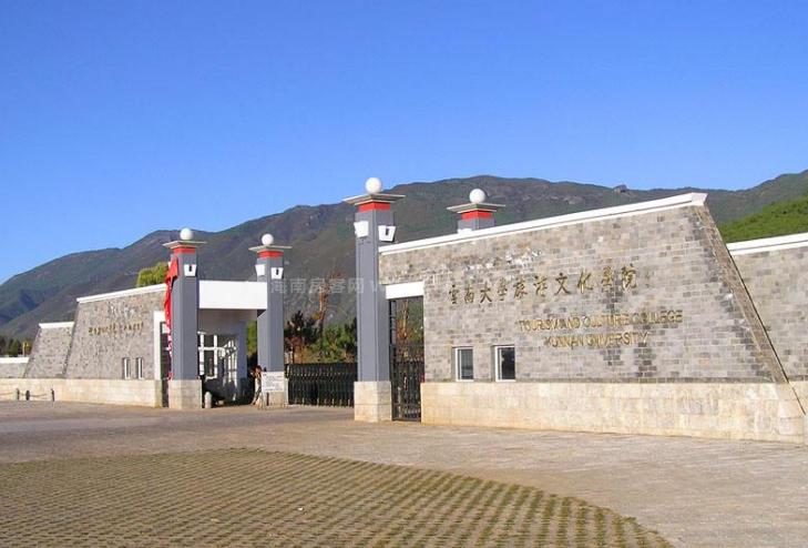 云南旅游学院